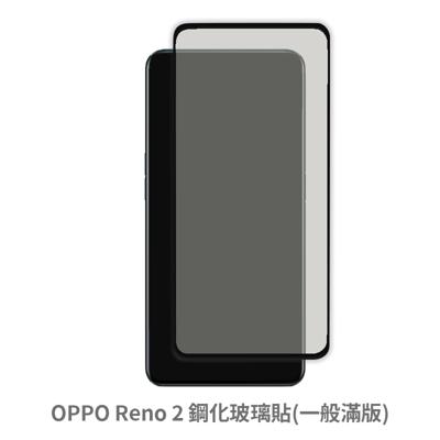 OPPO Reno 2 (一般 滿版)  保護貼 玻璃貼 抗防爆 鋼化玻璃膜 螢幕保護貼