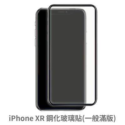 APPLE iPhone XR (一般 滿版) 保護貼 玻璃貼 抗防爆 鋼化玻璃膜 螢幕保護貼