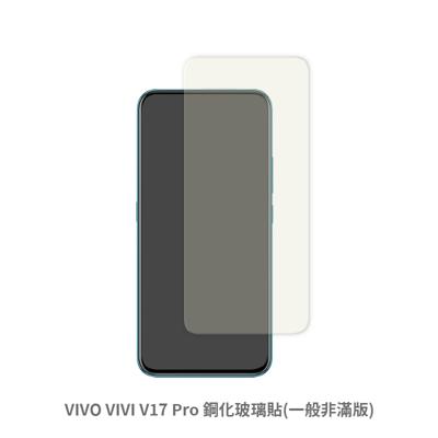 VIVO V17 Pro (一般 非滿版) 保護貼 玻璃貼 抗防爆 鋼化玻璃膜 螢幕保護貼