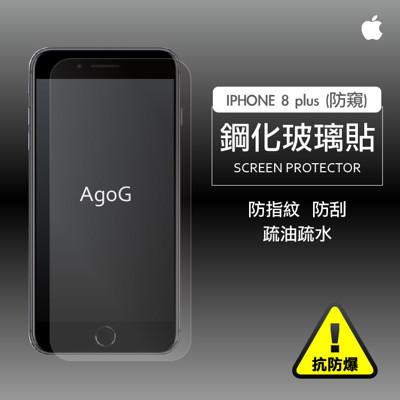 保護貼 玻璃貼 抗防爆 鋼化玻璃膜 APPLE iPhone 8 Plus (防窺) 螢幕保護貼
