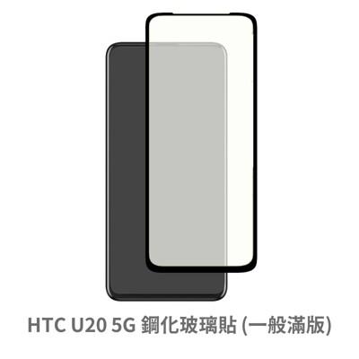 HTC U20 5G (一般 滿版) 保護貼 玻璃貼 抗防爆 鋼化玻璃膜  螢幕保護貼