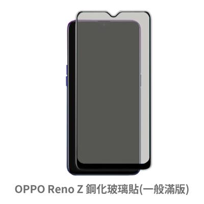 OPPO Reno Z (一般 滿版) 保護貼 玻璃貼 抗防爆 鋼化玻璃膜 螢幕保護貼