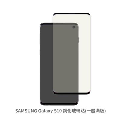 SAMSUNG S10 (曲面 全膠 滿版) 玻璃貼 抗防爆 螢幕保護貼 鋼化玻璃貼