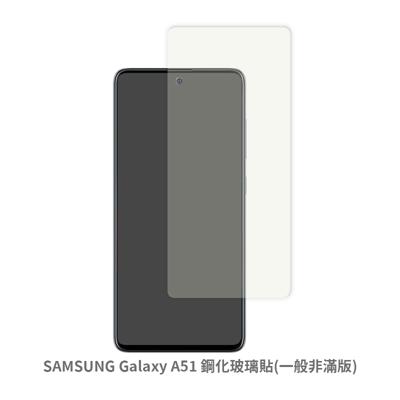 SAMSUNG Galaxy A51 (一般 非滿版) 保護貼 玻璃貼 鋼化玻璃膜 螢幕保護貼
