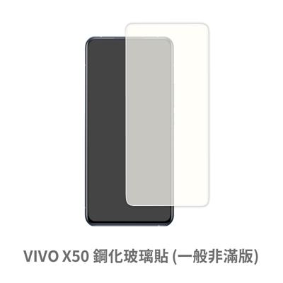 VIVO X50 (一般非滿版) 保護貼 玻璃貼 鋼化玻璃膜 螢幕保護貼