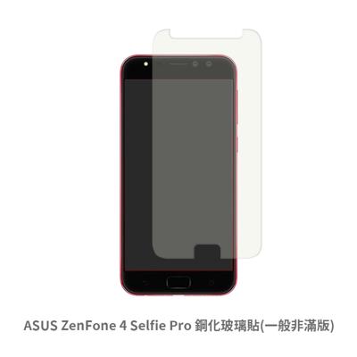 ASUS ZenFone 4 Selfie Pro (一般 非滿版) 玻璃貼 鋼化玻璃膜 螢幕保護貼