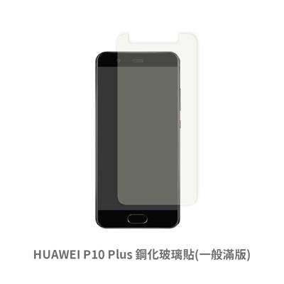 2020新款 HUAWEI P10 Plus (一般 非滿版)保護貼 玻璃貼 鋼化玻璃膜 螢幕保護貼