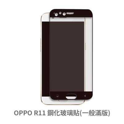 2020 新款 OPPO R11 (一般 滿版) 保護貼 玻璃貼 抗防爆 鋼化玻璃膜 螢幕保護貼