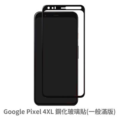 2020 新款 Google Pixel 4 XL (一般 滿版)  玻璃貼 鋼化玻璃膜 螢幕保護貼