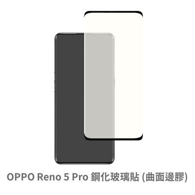 OPPO Reno 5 Pro (一般滿版) 保護貼 玻璃貼 鋼化玻璃膜 螢幕保護貼