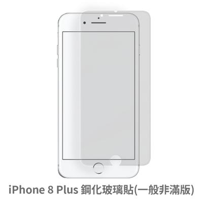 APPLE iPhone 8 Plus (一般 非滿版) 保護貼 玻璃貼 鋼化玻璃膜 螢幕保護貼