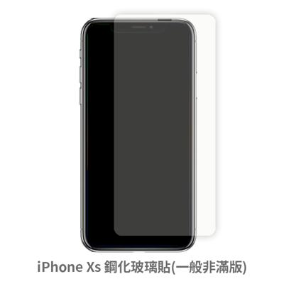 APPLE  iPhone Xs (一般 非滿版) 保護貼 玻璃貼 抗防爆 鋼化玻璃膜 螢幕保護貼