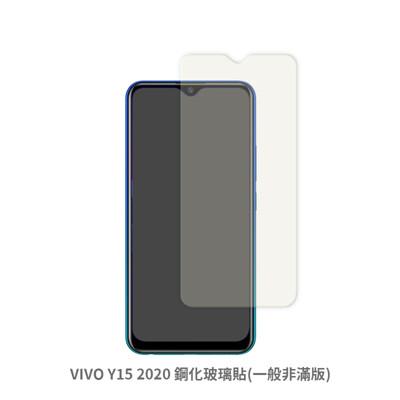 VIVO Y15 2020 (一般非滿版) 保護貼 玻璃貼 鋼化玻璃膜 螢幕保護貼