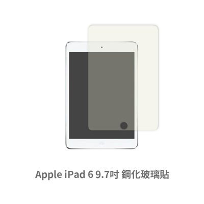 Apple iPad 6 (9.7吋) 保護貼 玻璃貼 鋼化玻璃膜 螢幕保護貼