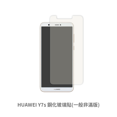 2020新款 HUAWEI Y7s (一般 非滿版) 保護貼 玻璃貼 鋼化玻璃膜 螢幕保護貼