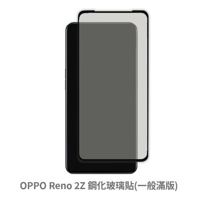 OPPO Reno 2 Z (一般 滿版)  保護貼 玻璃貼 抗防爆 鋼化玻璃膜 螢幕保護貼