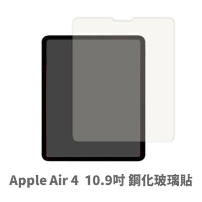 Apple iPad Air 4 (10.9吋) 保護貼 玻璃貼 抗防爆 鋼化玻璃膜 螢幕保護貼