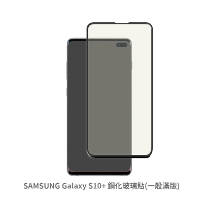 SAMSUNG S10+ (曲面 全膠 滿版) 玻璃貼 抗防爆 螢幕保護貼 鋼化玻璃貼