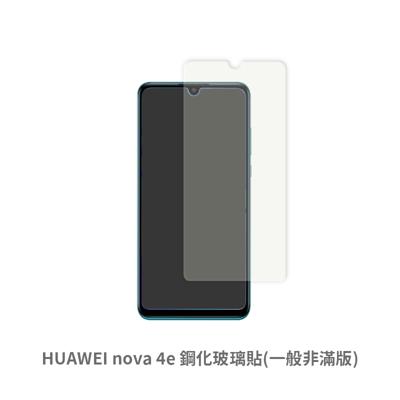 2020新款 HUAWEI nova 4e (一般 非滿版) 保護貼 玻璃貼 鋼化玻璃膜 螢幕保護貼