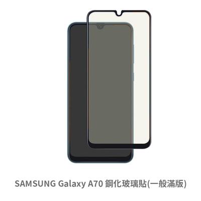 SAMSUNG Galaxy A70 (一般 滿版) 玻璃貼 抗防爆 螢幕保護貼 保護貼