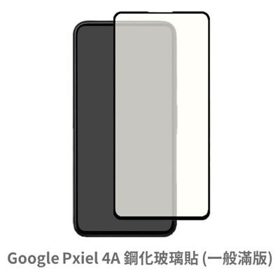 Google Pixel 4A (一般 滿版)  保護貼 玻璃貼 抗防爆 鋼化玻璃膜 螢幕保護貼
