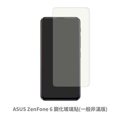 ASUS ZenFone 6 (一般 非滿版) 保護貼 玻璃貼 鋼化玻璃膜 螢幕保護貼