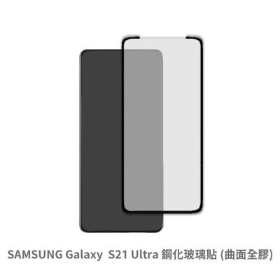 SAMSUNG S21 Ultra (曲面 全膠 滿版) 保護貼 玻璃貼 鋼化玻璃膜 螢幕保護貼