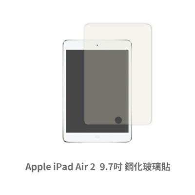 Apple iPad Air 2 (9.7吋) 保護貼 玻璃貼 抗防爆 鋼化玻璃膜 螢幕保護貼
