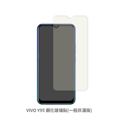 2020 新款 VIVO Y95 (一般 非滿版) 保護貼 玻璃貼 鋼化玻璃膜 螢幕保護貼