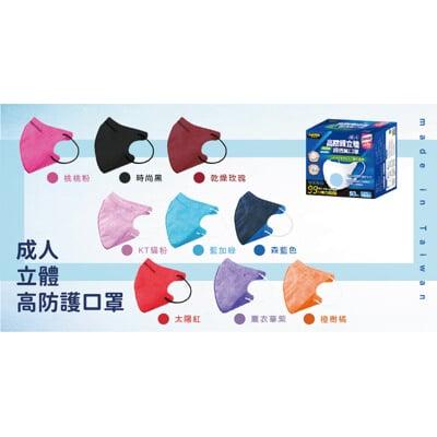 【masaka超淨新口罩】台灣製 成人立體口罩(可挑色) 超強防護力 透氣好呼吸 (50片/入)
