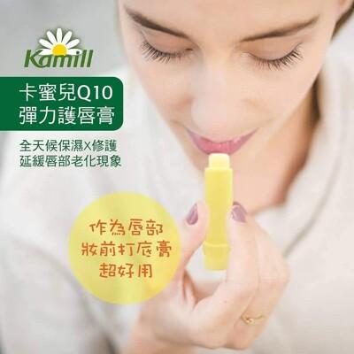 ★德國★【Kamill Q10撫紋彈力保濕護唇膏】
