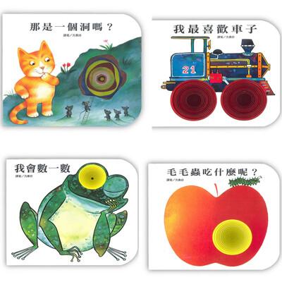 【olina】上人文化-快樂學習洞洞書系列一-4款任選