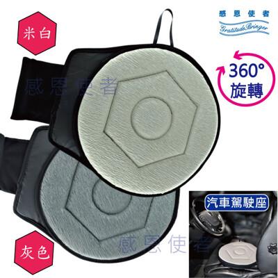 坐墊/薄型 360度旋轉坐墊 -汽車座墊- 幫助銀髮族.足部行動不便者轉向起身 [ZHC2010]