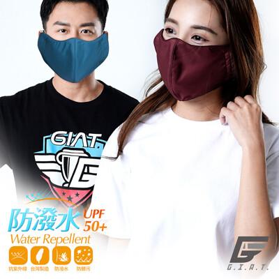 台灣製UPF50+防潑水機能加大口罩