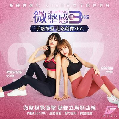 台灣製視覺-3KG微整機能塑型褲