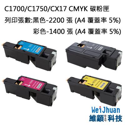 EPSON C1700/C1750N/C1750W/CX17NF 副廠彩雷環保碳粉匣
