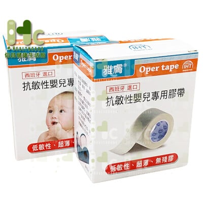 雅膚 醫療用黏性膠帶(未滅菌) 單個入 ~抗敏性嬰兒專用膠帶~ 敏感性、嬰幼兒及年長者肌膚