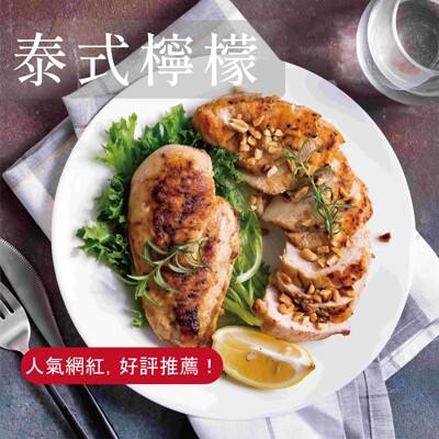 【七里香】舒食.雞胸肉 (110G±10%/包) 產銷履歷等級 舒肥雞肉