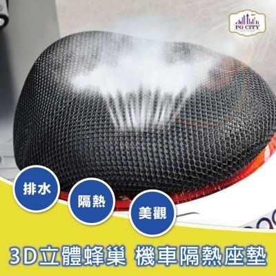 機車隔熱坐墊 / 機車隔熱座墊 3D立體蜂巢式網狀 防熱座墊/ 防熱坐墊 排水透氣防滑 PG CIT