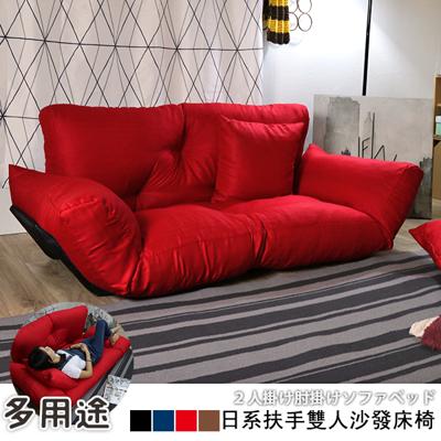厚實防潑水日式扶手雙人沙發床椅 雙人沙發 貴妃椅 (5色可選)