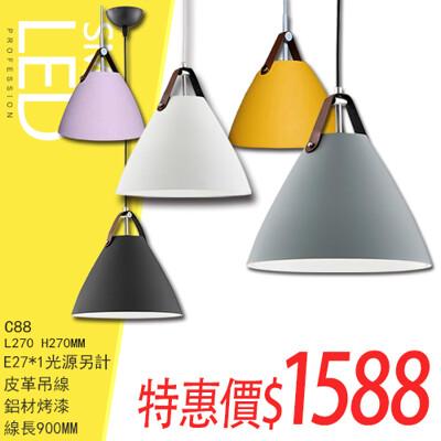 (SC88)馬卡龍吊燈 E27*1繽紛5色北歐風 適用於住家.客廳.餐廳.辦公室