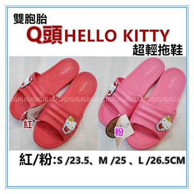佳冠附發票~Q頭雙胞胎HELLO KITTY超輕拖鞋 凱蒂貓室內外拖鞋 一體成型防水拖鞋 地板拖鞋