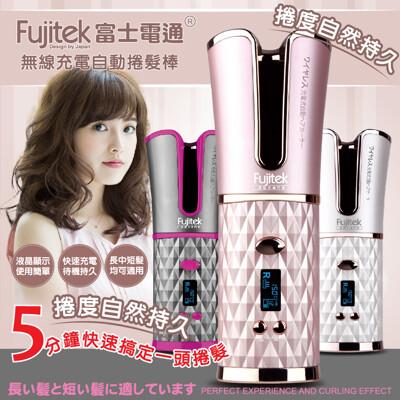 Fujitek 富士電通無線充電自動捲髮棒