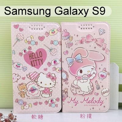 三麗鷗彩繪皮套 Samsung Galaxy S9 (5.8吋) Hello Kitty 美樂蒂正版