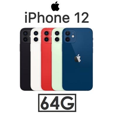 蘋果 Apple iPhone 12  6.1吋(64G)手機 (原廠充電頭+玻璃貼)