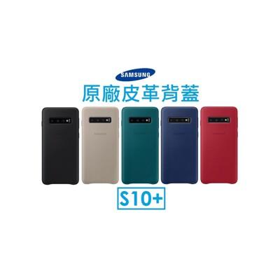 【SAMSUNG】三星 S10+ 原廠皮革背蓋