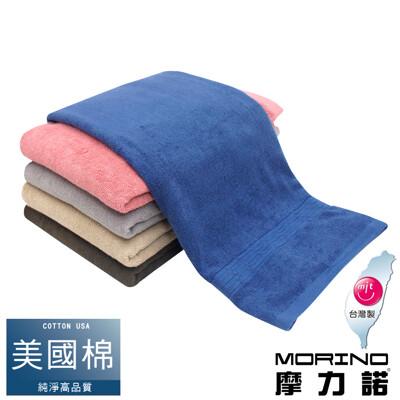 【MORINO摩力諾】美國棉五星級緞檔浴巾MO827