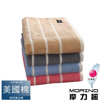 【MORINO摩力諾】美國棉橫紋浴巾MO857
