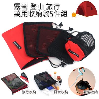 露營 登山 旅行  萬用束口收納袋5件組