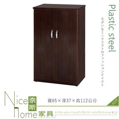 《奈斯家具Nice》079-03-HX (塑鋼材質)2.1尺雙開門鞋櫃-胡桃色